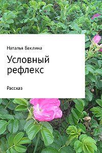 Наталья Баклина -Условный рефлекс