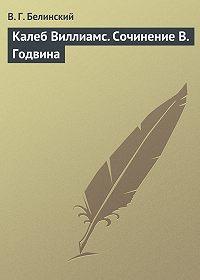 В. Г. Белинский -Калеб Виллиамс. Сочинение В. Годвина
