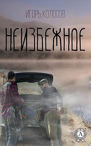 Игорь Колосов -Неизбежное
