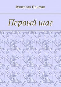 Вячеслав Примак -Первый шаг
