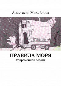 Анастасия Михайлова -Правиламоря. Современная поэзия