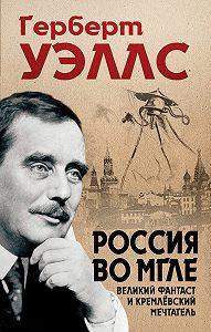 Герберт Уэллс -Россия во мгле