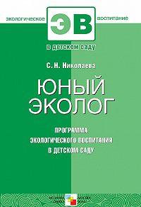 С. Н. Николаева -Юный эколог. Программа экологического воспитания в детском саду