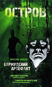 Вячеслав Денисов - Бермудский артефакт