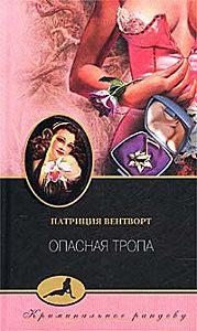 Патриция Вентворт -Опасная тропа