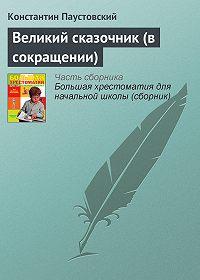 Константин Паустовский -Великий сказочник (в сокращении)