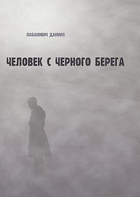 Даниил Лабанович -Человек с черного берега