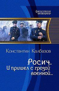 Константин Калбазов - Росич. И пришел с грозой военной…