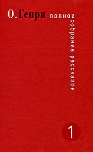 О. Генри -Справочник Гименея