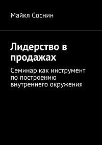 Майкл Соснин -Лидерство в продажах. Семинар как инструмент попостроению внутреннего окружения