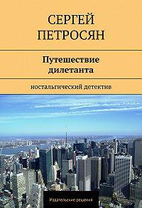 Сергей Петросян -Путешествие дилетанта