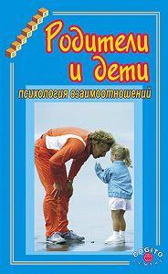 Коллектив Авторов - Родители и дети. Психология взаимоотношений