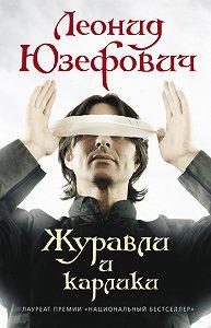 Леонид Юзефович -Журавли и карлики
