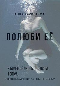 Анна Таригарма -Полюби её
