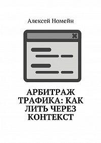 Алексей Номейн -Арбитраж трафика: как лить через контекст