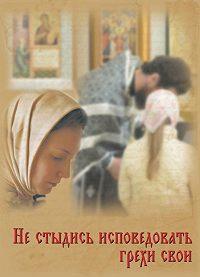 Протоиерей Григорий Дьяченко -Не стыдись исповедовать грехи свои