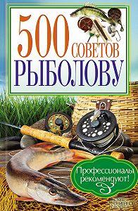 Андрей Галич - 500 советов рыболову