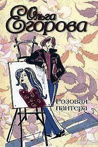 Ольга Егорова -Розовая пантера