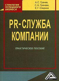 Светлана Александровна Грачева -PR-служба компании. Практическое пособие