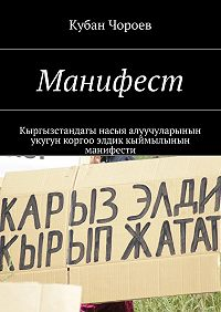 Кубан Чороев - Манифест. Кыргызстандагы насыя алуучуларынын укугун коргоо элдик кыймылынын манифести