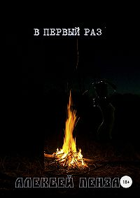 Алексей Пенза -В первый раз