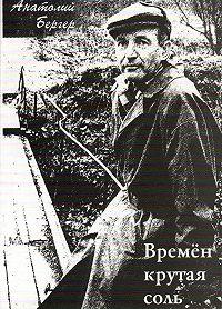 Анатолий Бергер - Времён крутая соль (сборник)