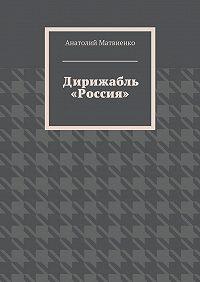 Анатолий Матвиенко -Дирижабль «Россия»