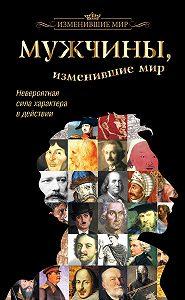Татьяна Виноградова -Мужчины, изменившие мир