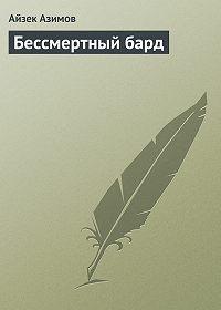 Айзек Азимов -Бессмертный бард