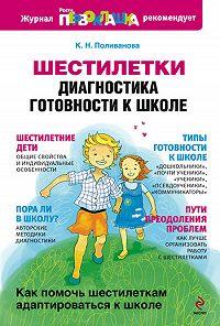 Катерина Николаевна Поливанова -Шестилетки: диагностика готовности к школе