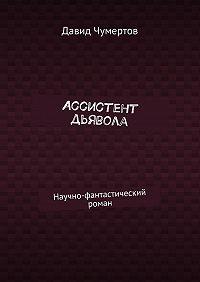 Давид Чумертов -Ассистент дьявола. Научно-фантастический роман