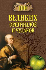 Рудольф Баландин - 100 великих оригиналов и чудаков