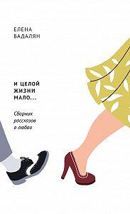 Елена Бадалян -И целой жизни мало… (сборник)