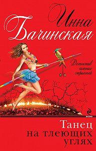 Инна Бачинская -Танец на тлеющих углях