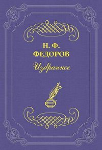 Николай Федоров - О категориях Канта
