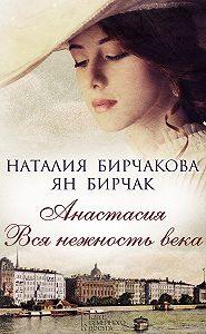 Ян Бирчак, Наталия Бирчакова - Анастасия. Вся нежность века (сборник)