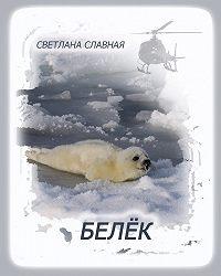 Светлана Славная -Белёк