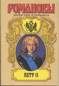А. Сахаров (редактор) -Петр II