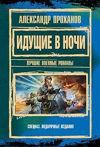 Александр Проханов -Идущие в ночи