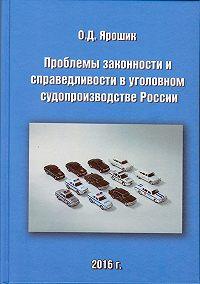 Олег Ярошик -Проблемы законности и справедливости в уголовном судопроизводстве России