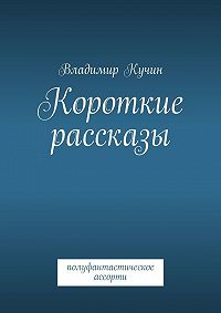 Владимир Кучин -Короткие рассказы