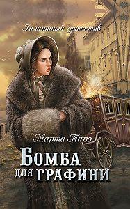 Марта Таро -Бомба для графини
