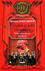 Арсений Замостьянов -Сталинская гвардия. Наследники Вождя