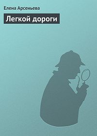 Елена Арсеньева -Легкой дороги