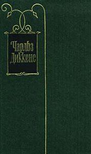 Чарльз Диккенс -Отдых от столичной суеты