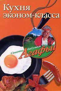 Агафья Звонарева -Кухня эконом-класса