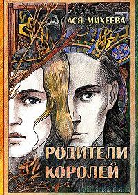 Ася Михеева -Родители королей