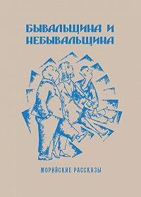 Саша Кругосветов -Бывальщина и небывальщина. Морийские рассказы