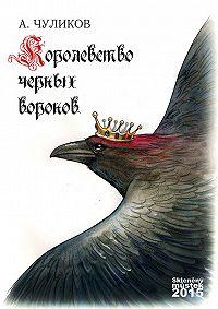 Алик Чуликов - Королевство черных воронов (сборник)