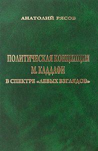Анатолий Рясов -Политическая концепция М. Каддафи в спектре «левых взглядов»